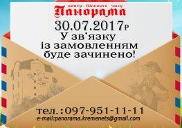 Цвч Панорама 30.07.2017 у звязку із замовленням буде зачинено