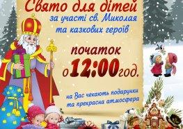 День св. Миколая